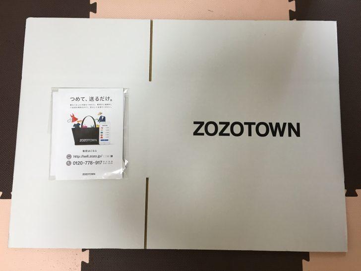 ZOZOTOWN(ゾゾタウン)の古着買取の流れ!実際に試してみました