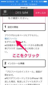 Skitch から (7)